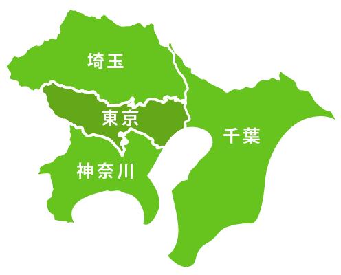 東京、神奈川、千葉、埼玉